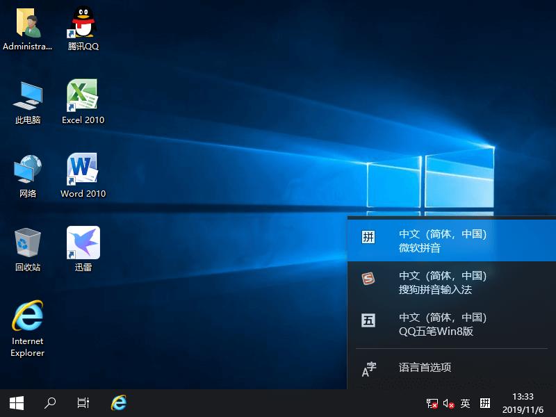 Win10-64企业版LTSC系统桌面
