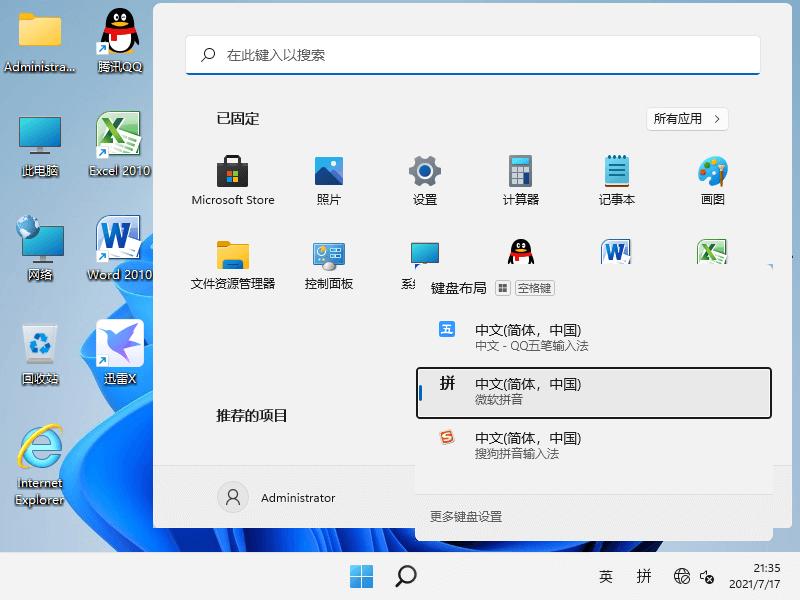 Win11-64专业版系统桌面