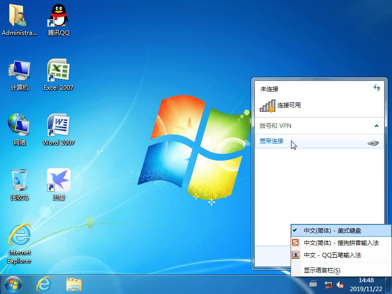 Win7-64系统桌面