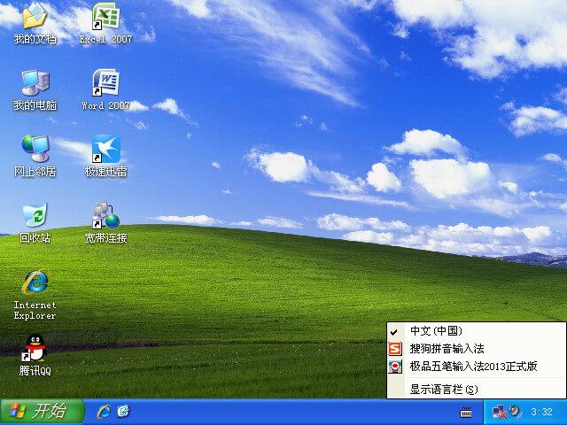 XP系统桌面